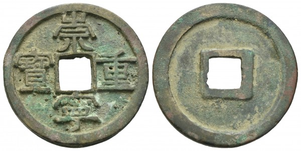 China - Northern Song Dynastie - Chong Ning Tong bao 1102-1106