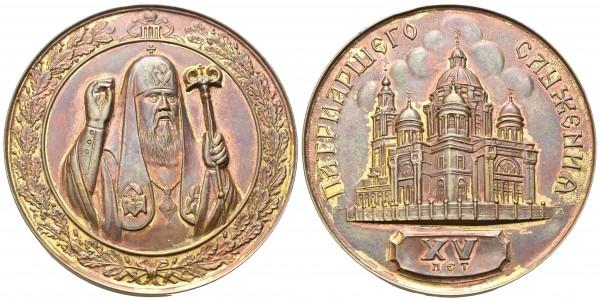 Russland - Moskau - Medaille