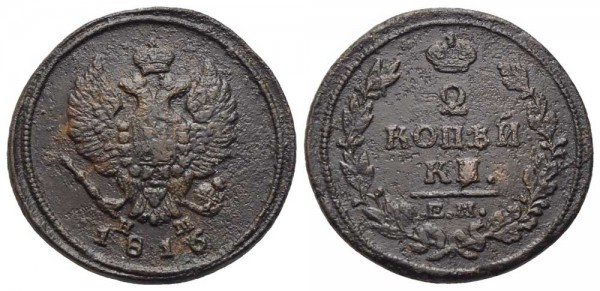 Russische-Münze-Russland-Alexander-I-VIA10585