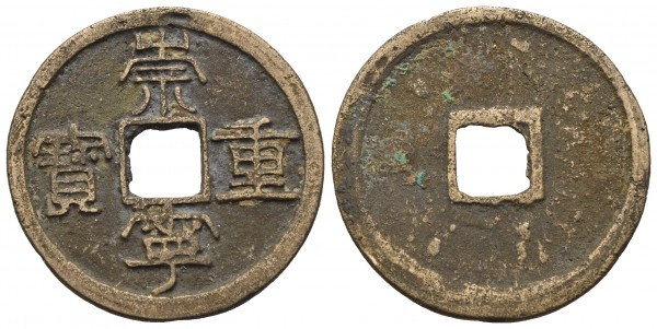 China - Northern Song Dynastie - Chong Ning Tong bao 1102-1106